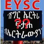 ካልእይቲ ቅልዕቲ ደብዳበይ ብዕለት 28 ሰነ 2015 ኣብ  ናይ EYSC Facebook ተዘርጊሓ ዝነበረትን  ብትእዛዝ ዳንኤል ረዘነ መኮነን ዝተደምሰሰትን እያ።